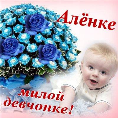 Поздравляем с Днем Рождения Алену (Бусинка35) 28d38f71db63t