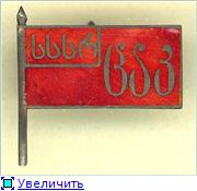 Ордена Советских Республик. F05fd39e0862t