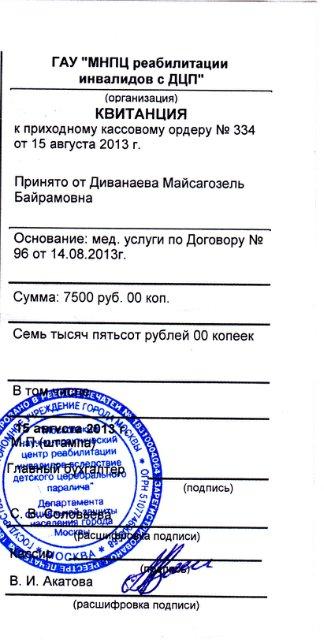 Антон Диванаев.5 лет. ДЦП, бронх. астма .SOS... A9c64c207031
