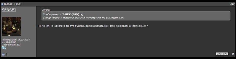 Один день на украинских политических форумах 3f37cc54617f