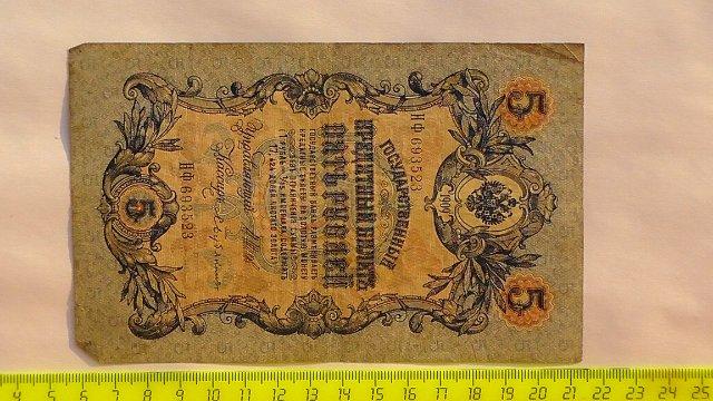 Экспонаты денежных единиц музея Большеорловской ООШ 636e15c5bcd7