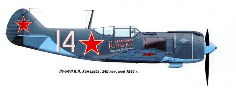 Ла-5 ФН (Звезда) 1/48 B251b0abd45c