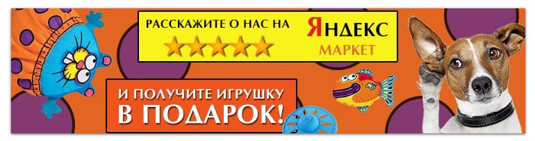 Интернет-магазин зоотоваров Счастливый Питомец Bc6d60099fa3