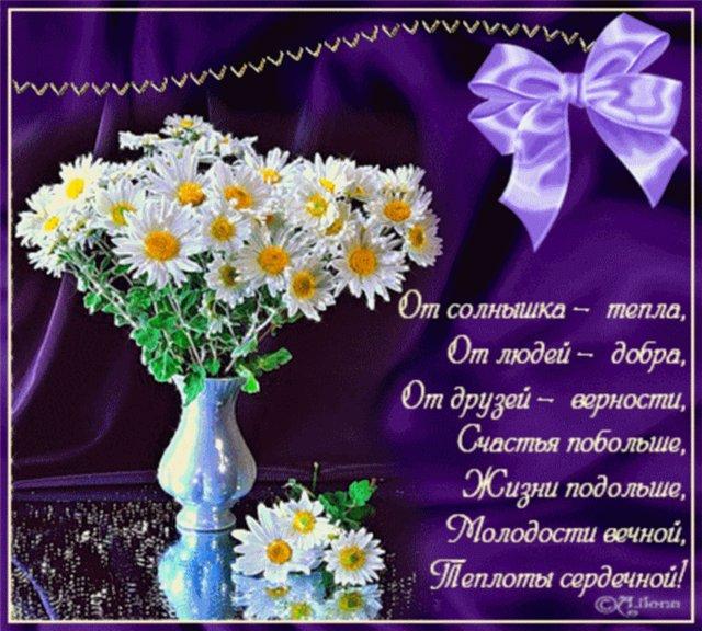 Поздравления с днем рождения! - Страница 4 63e7f0543718
