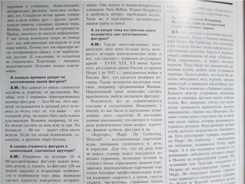 История военно-исторического и модельного движения в Тюмени. 35395f853ec3