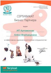 зоомагазин Парди (Москва и Питер, в регионы - почтой!) - Страница 14 0a47dafaceb2t