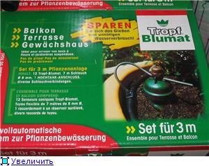 Автоматический полив растений 95275fdf366at