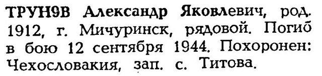 Труновы из Козлова-Мичуринска (участники Великой Отечественной войны) 3fd2c59e23ec