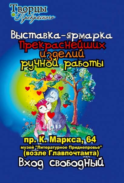 """Днепропетровская выставка клуба """"Творцы прекрасного"""" - Страница 2 6fc003e33b0e"""