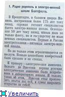 О создателе радио - А.С. Попове. 6fdaf9d08575t