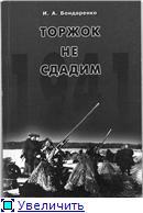 Почему генералы НКВД упорно обороняли Медное и Ямок - Страница 3 0b2230290865t