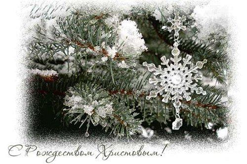 С Рождеством Христовым! 52b90fb10f5d