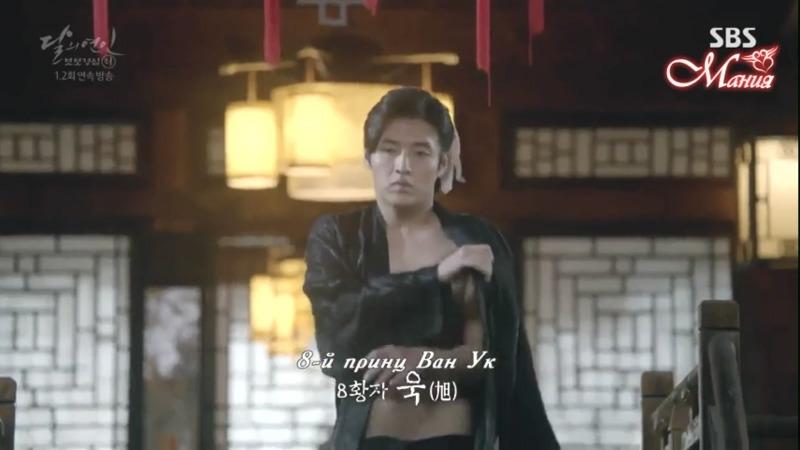 Лунные влюблённые - Алые сердца Корё / Moon Lovers: Scarlet Heart Ryeo - Страница 2 3dabef17db7d
