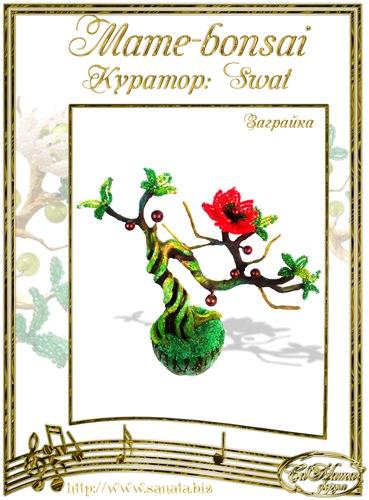 """Галерея """"Mame-bonsai"""" 3da4c95565ect"""