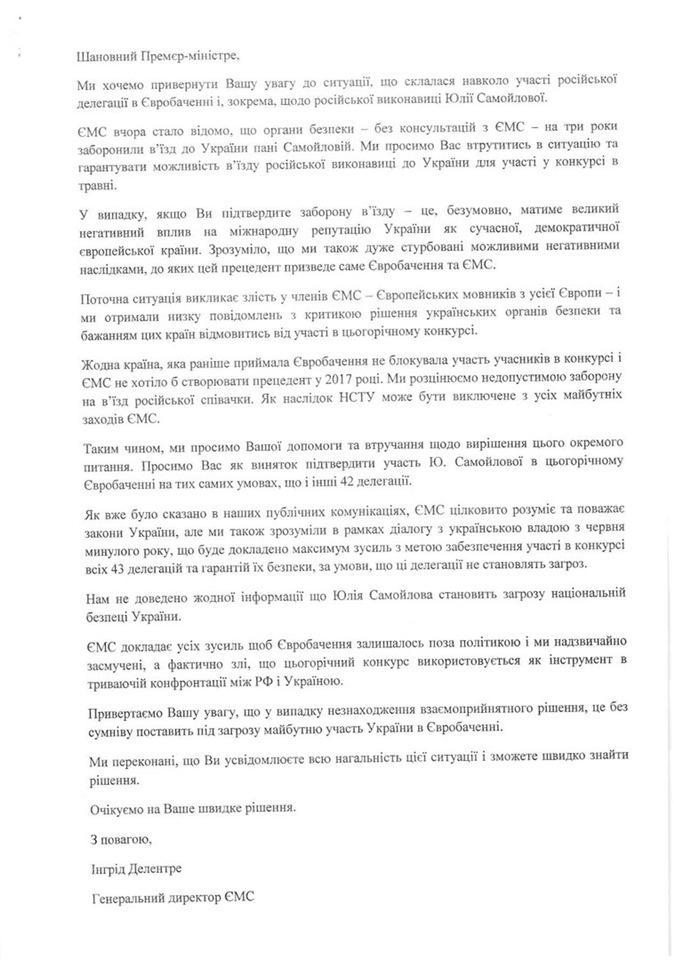 Евровидение - 2017 - Страница 3 4d62f2c3c8f6