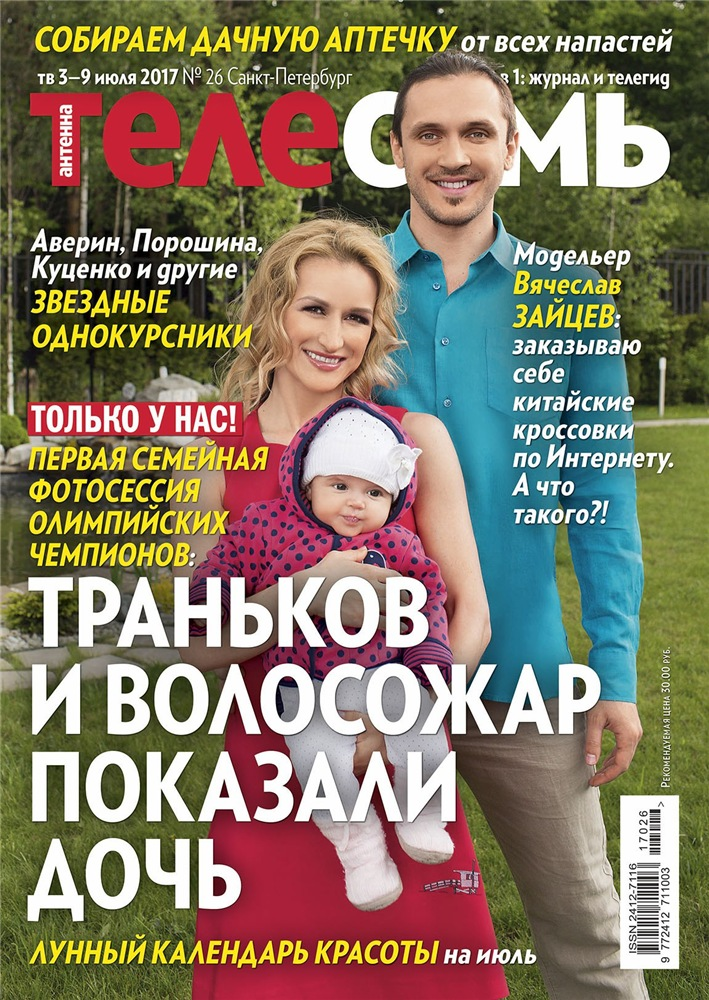 Татьяна Волосожар - Максим Траньков - 3  - Страница 50 14180f4bf079t