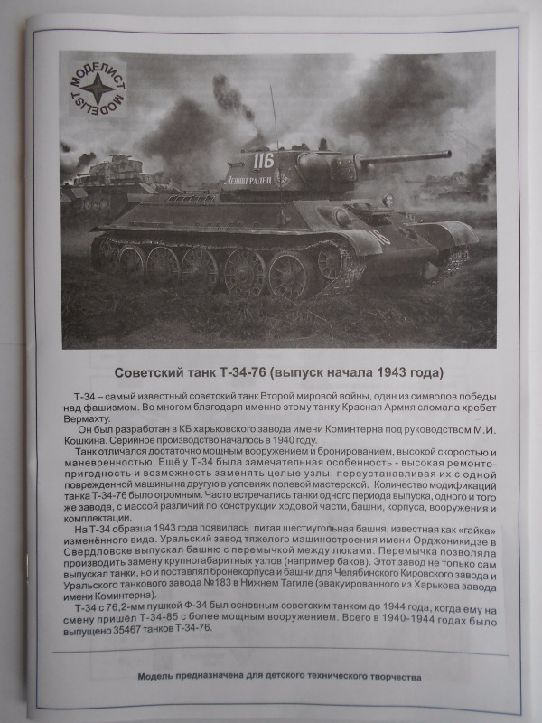 Обзор Т-34-76 выпуск начала 1943г 1/35 (Моделист №303529) 6031c8a102e3