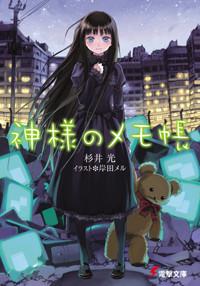 Аниме по «Kami-sama no Memo-chō» 4b88374d7134