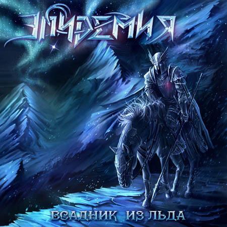 Эпидемия (Пауэр-метал) 038e2d7eaa46