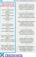 Песни-переделки - Страница 3 069bd8890ea5t
