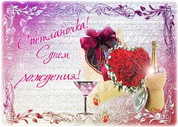 Поздравляем с Днем Рождения Светлану (swetvokne) B42f1dc27a5at
