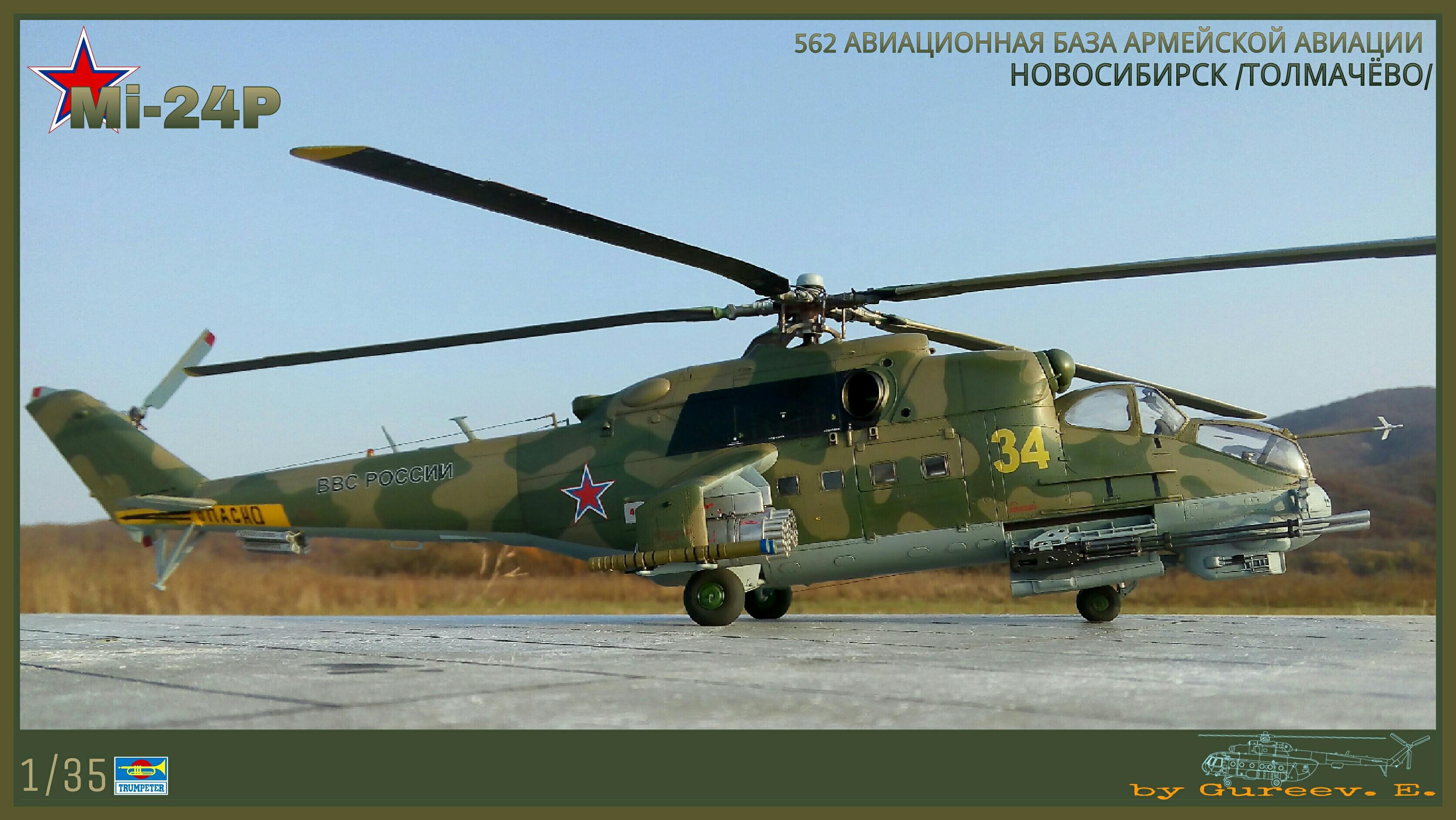 Ми-24П. Trumpeter. 1/35 8a2ba12be1c4