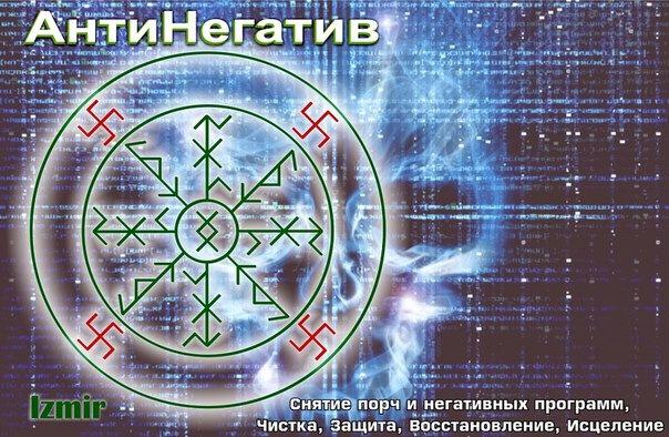 Став АнтиНегатив - Страница 2 7d4c71c4d252