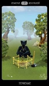 Таро чёрных котов - Страница 2 753690b37b5c