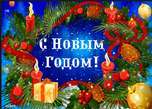 С Новым Годом!!! 982c662f51a6
