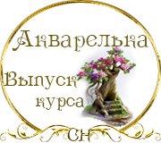 """Выпуск школы Мини - """"Акварелька"""" Be73d6992814t"""