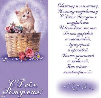Поздравляем с Днем Рождения Алену (Бусинка35) 8b32c2774800t