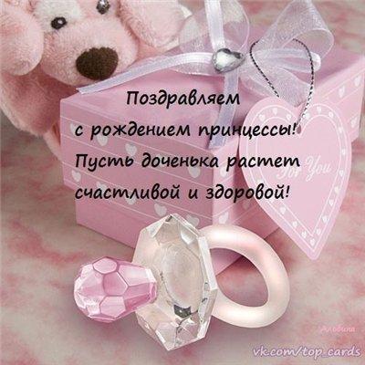 Поздравляем с рождением дочурки Юленьку (Uliya) E6575468689ct