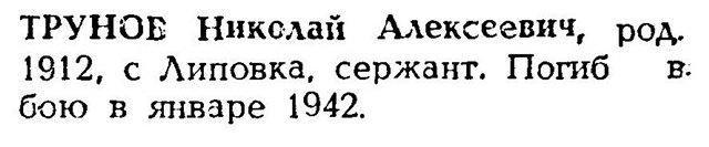 Труновы из Липовки (участники Великой Отечественной войны) - Страница 2 802e8ce0949e