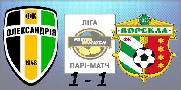 Чемпионат Украины по футболу 2015/2016 80d5fb9246ba