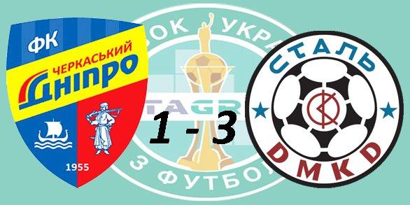 Чемпионат Украины по футболу 2015/2016 C6d6bf7c0afb