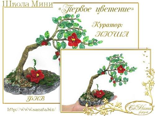 """Выпуск Школы Мини - """"Первое цветение"""" A4c48dd03136t"""