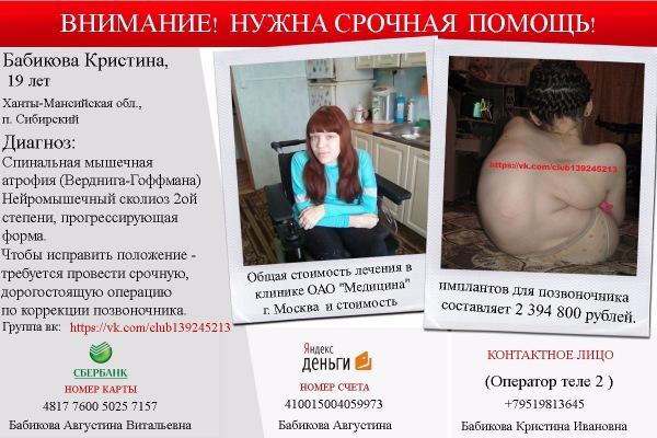 Девочке из поселка Сибирского очень нужна помощь  Ad3d14b0fce0