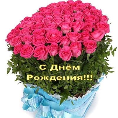 Поздравляем с Днем Рождения Леночку (Лекако) E585c856a790t