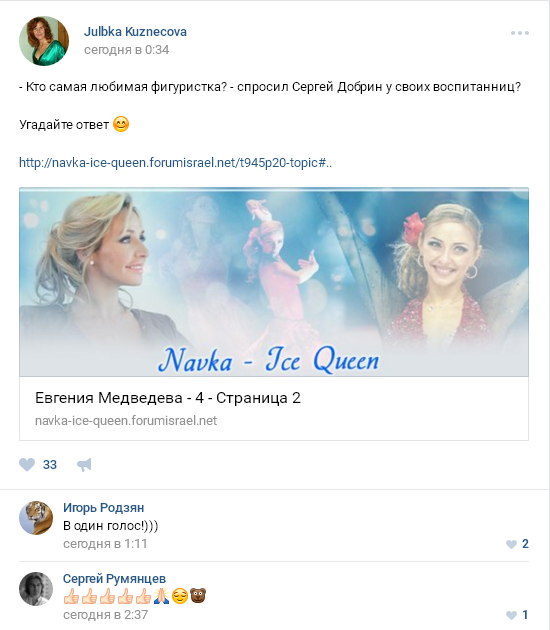 Евгения Медведева - 4 - Страница 2 3aca8c028d51
