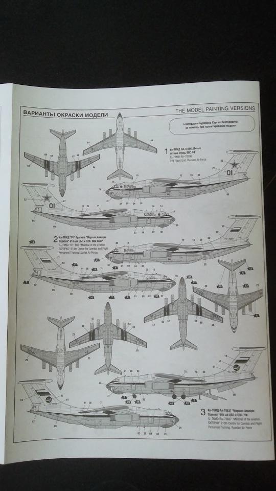 Обзор Ил-76МД, 1/144, (Звезда 7011). 3295e91f2994