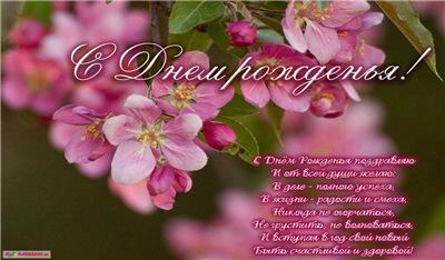 Поздравляем с Днем Рождения Валентину (валюша) 441379172cb1t