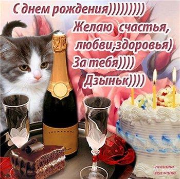 Поздравляем с Днем Рождения Юлию (Juliya81) A2cda944f7eft