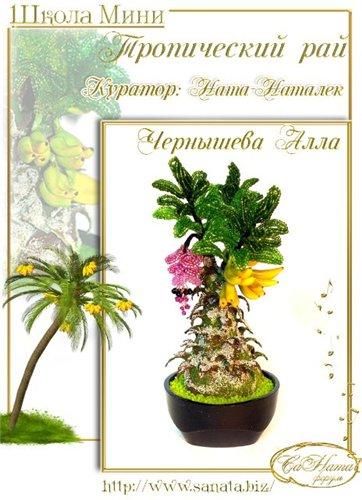 Выпуск работ Школы мини - Тропический рай 557208c74243t