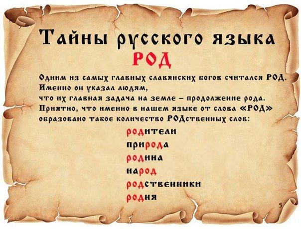 ТАЙНЫ РУССКОГО ЯЗЫКА. F414b6833d74
