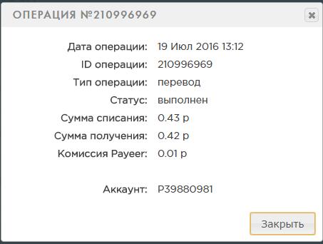 Заработок без вложений, халявный бонус каждый час на электронный кошелек D79f668ebffd