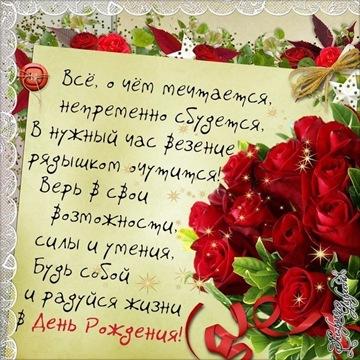 Поздравляем с Днем Рождения Ольгу (Oleyka) 32fd4462abaet