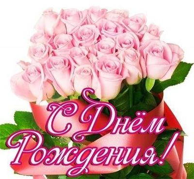 Поздравляем с Днем Рождения Валентину (валюша) 0d523e11183ct