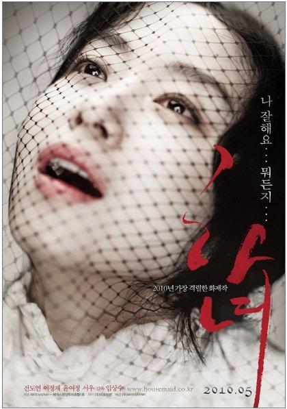 Служанка / The Housemaid (2010) E9ef5ced01b5