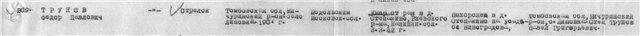 Труновы из Липовки (участники Великой Отечественной войны) - Страница 3 Bea5fc954a06