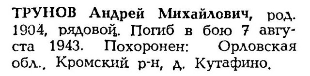 Труновы из Мичуринского района (участники Великой Отечественной войны) 361094078c1b